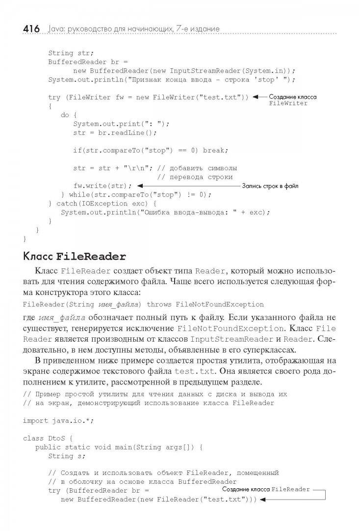 Иллюстрация 48 из 66 для Java. Руководство для начинающих - Герберт Шилдт | Лабиринт - книги. Источник: Лабиринт
