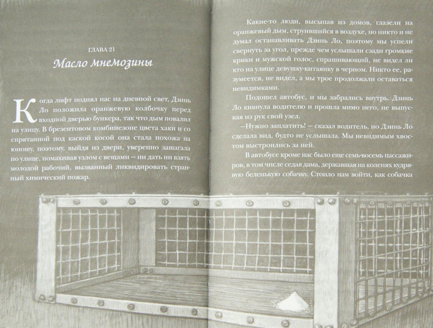 Иллюстрация 1 из 41 для Аптекарь - Майли Мэлой   Лабиринт - книги. Источник: Лабиринт