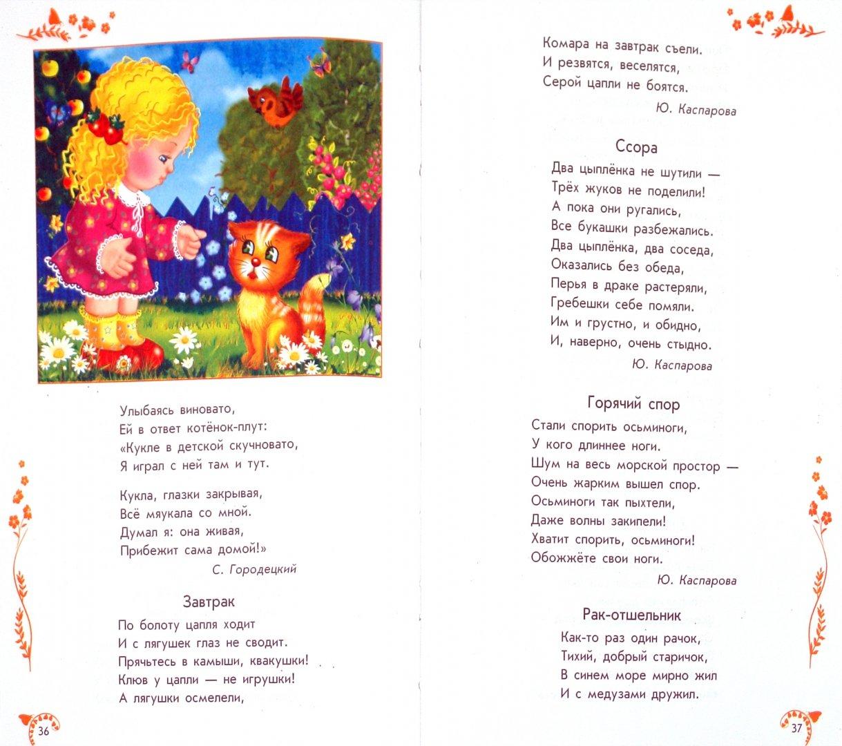 Иллюстрация 1 из 14 для Добрая книга для чтения. Хрестоматия для детей 4-5 лет   Лабиринт - книги. Источник: Лабиринт