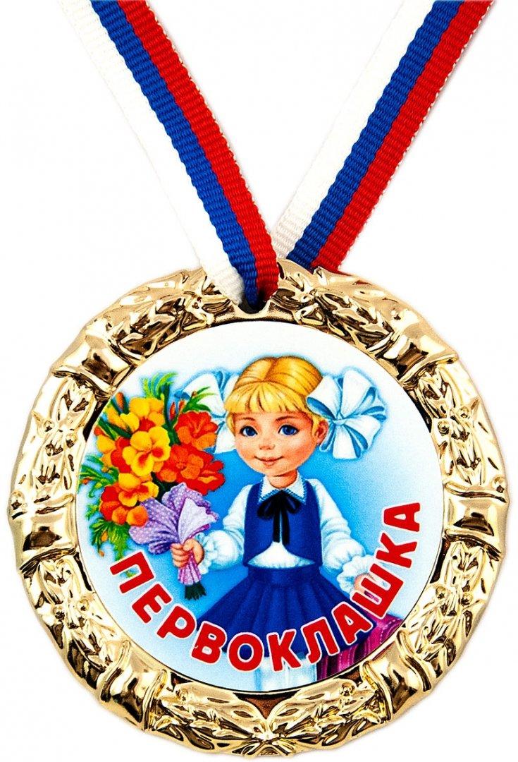 Марта картинки, медали для первоклассников шаблоны