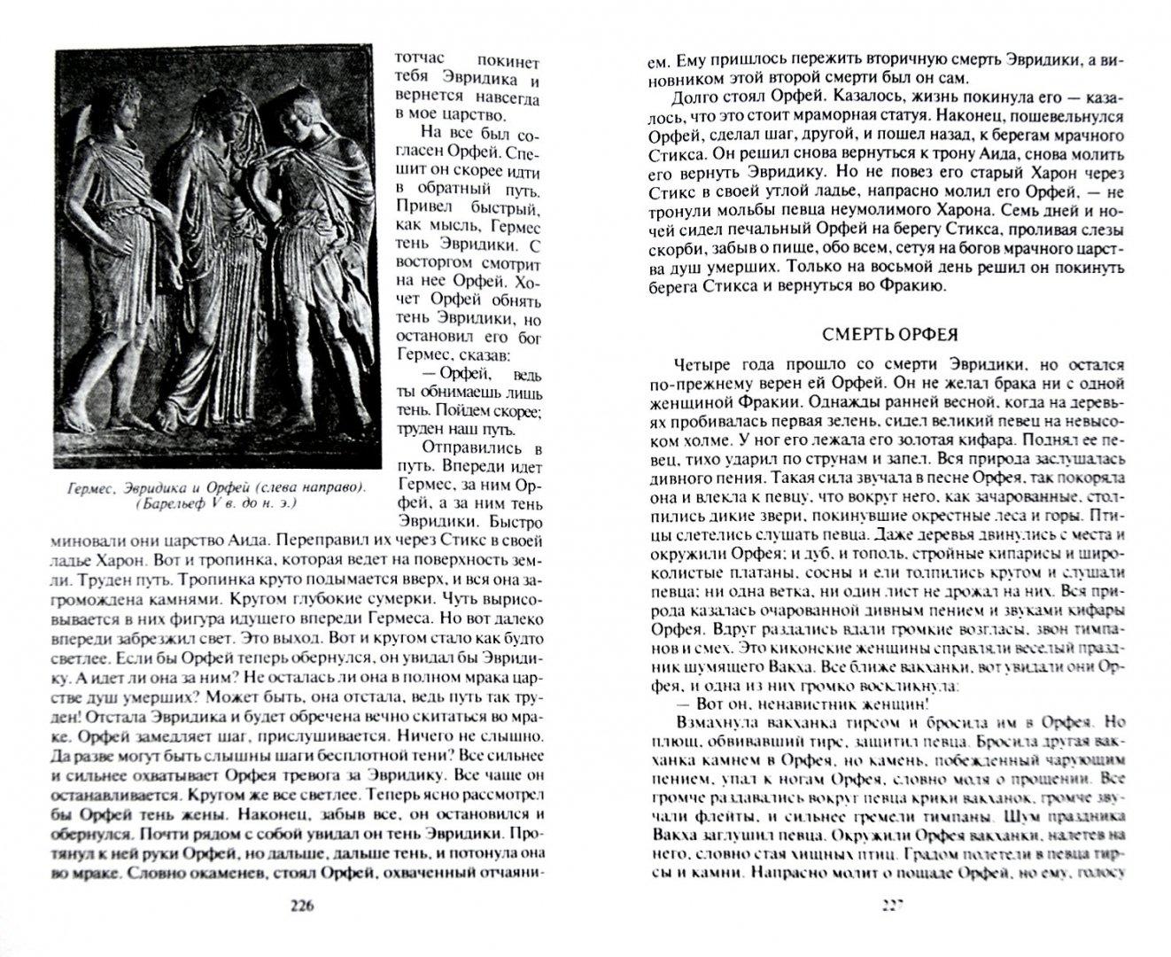 Иллюстрация 1 из 26 для Легенды и мифы Древней Греции - Николай Кун   Лабиринт - книги. Источник: Лабиринт