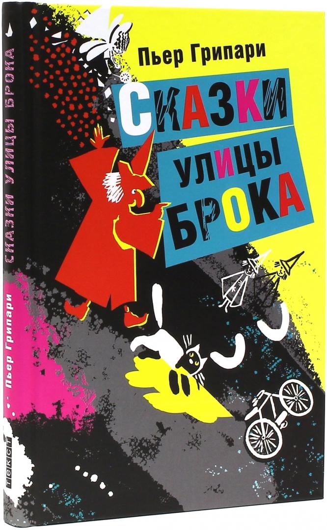 Иллюстрация 1 из 11 для Сказки улицы Брока - Пьер Грипари | Лабиринт - книги. Источник: Лабиринт