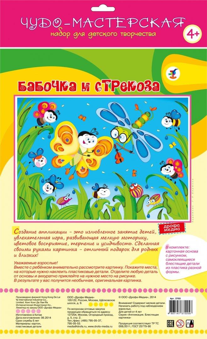 """Иллюстрация 1 из 8 для Блестящая картинка """"Бабочка и стрекоза"""" (2703)   Лабиринт - игрушки. Источник: Лабиринт"""