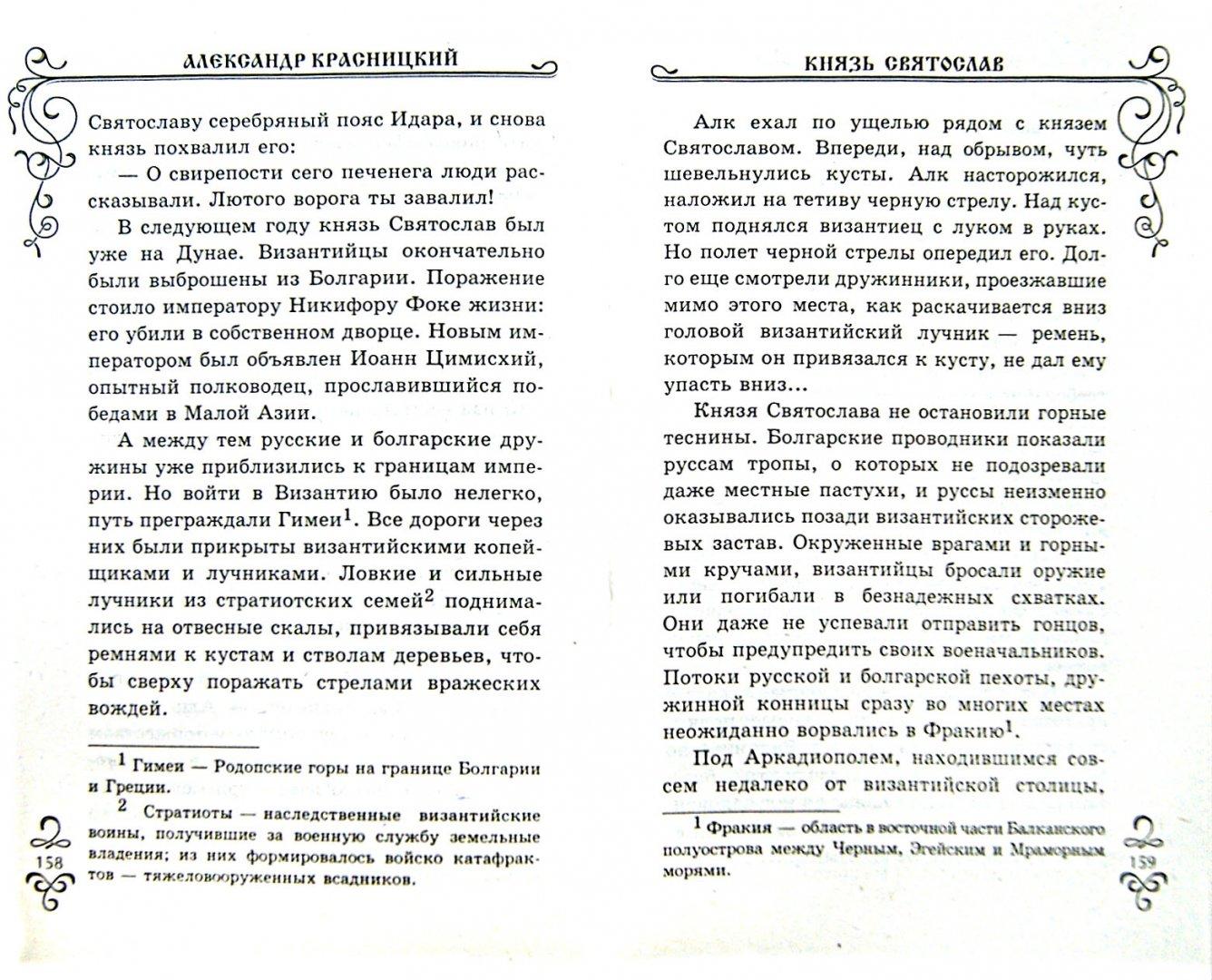 Иллюстрация 1 из 8 для Русичи - Александр Красницкий   Лабиринт - книги. Источник: Лабиринт
