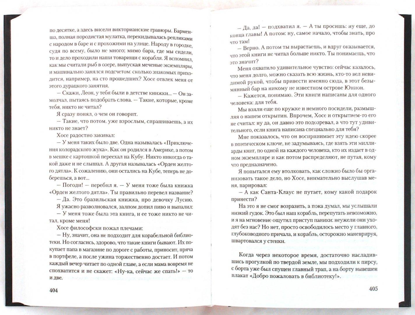 Иллюстрация 1 из 7 для Вавилонский голландец - Фрай, Тренд, Хеймец | Лабиринт - книги. Источник: Лабиринт
