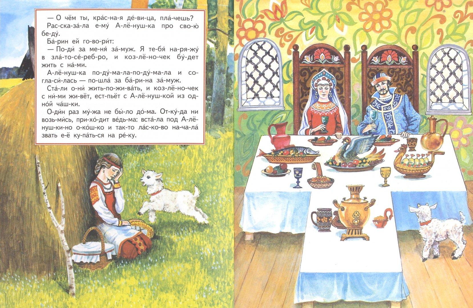 Иллюстрация 1 из 8 для Сестрица  Аленушка и братец Иванушка | Лабиринт - книги. Источник: Лабиринт