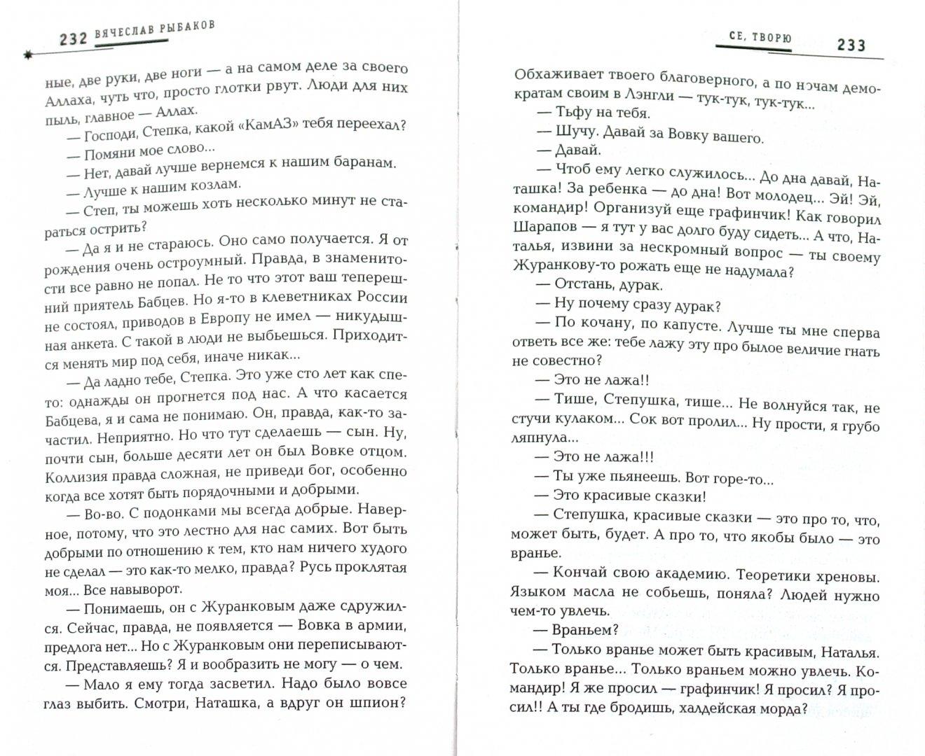 Иллюстрация 1 из 5 для Се, творю - Вячеслав Рыбаков | Лабиринт - книги. Источник: Лабиринт