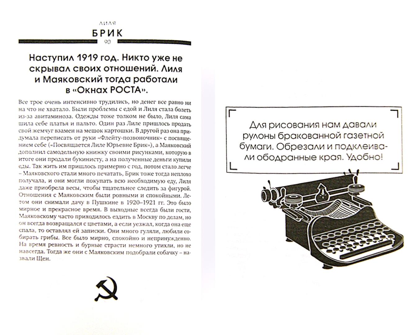 Иллюстрация 1 из 4 для Я - Лиля Брик - Тимохина, Репман | Лабиринт - книги. Источник: Лабиринт