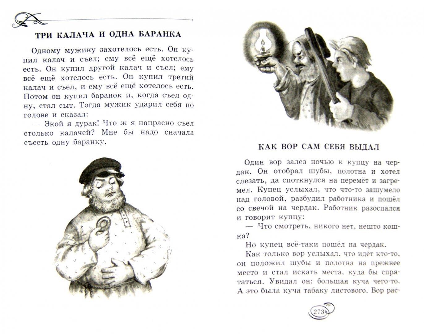 Иллюстрация 1 из 18 для Все самое лучшее для детей - Лев Толстой | Лабиринт - книги. Источник: Лабиринт