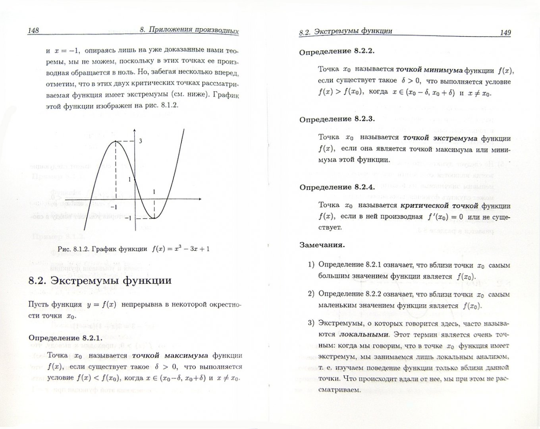 Иллюстрация 1 из 7 для Математика для медицинских вузов. Учебное пособие - Колесов, Романов | Лабиринт - книги. Источник: Лабиринт