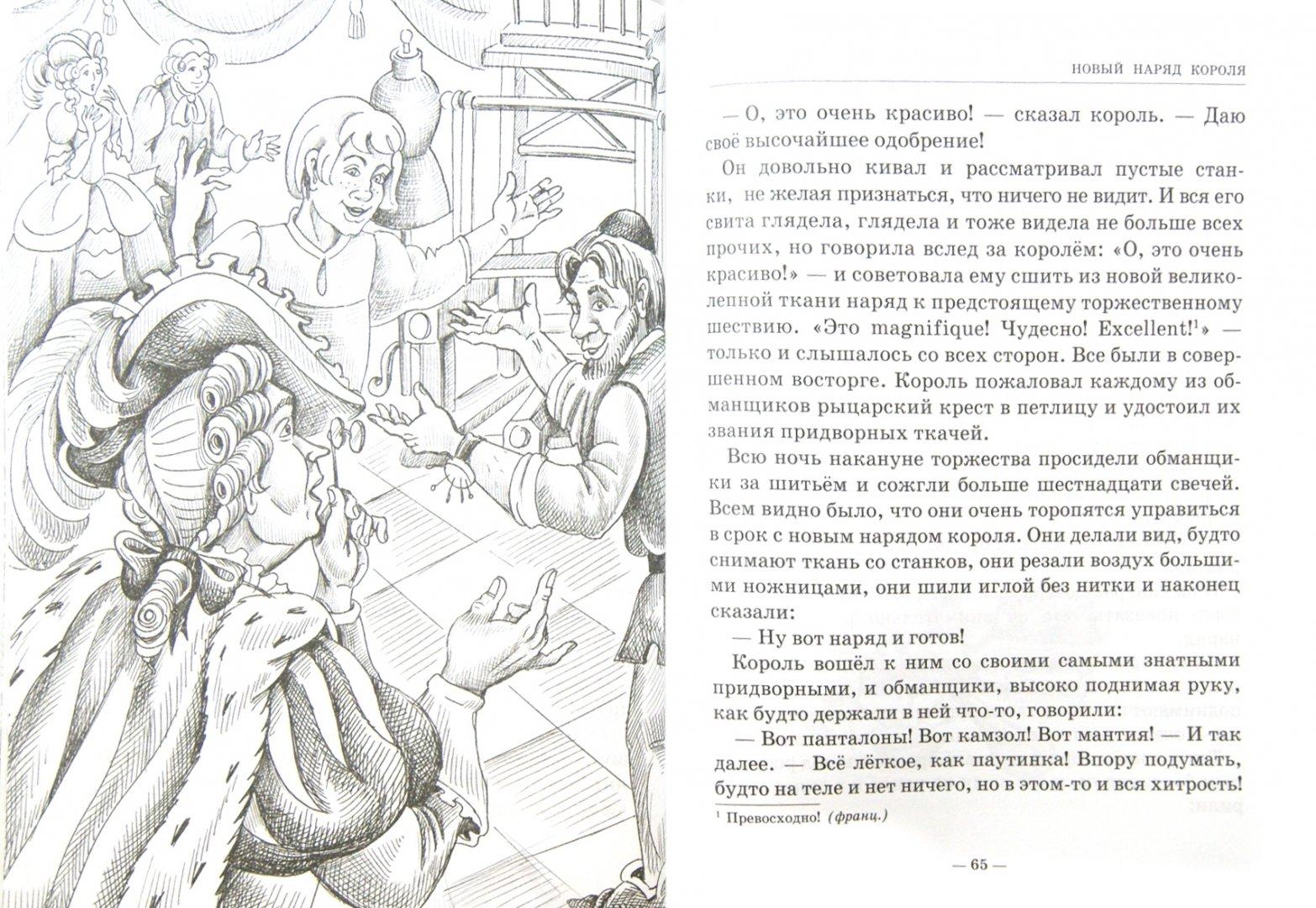 Иллюстрация 1 из 44 для Сказки зарубежных писателей - Андерсен, Перро, Гримм | Лабиринт - книги. Источник: Лабиринт