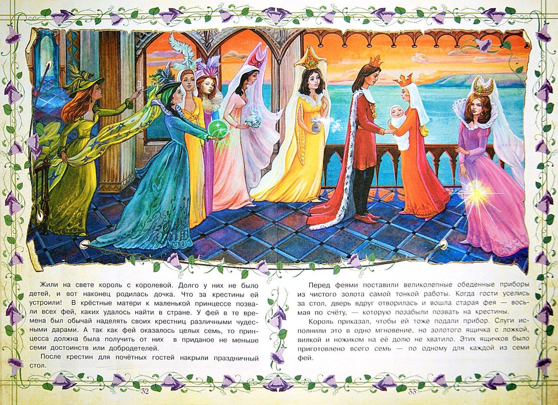 Иллюстрация 1 из 2 для Моя сказка. Спящая красавица и другие сказки   Лабиринт - книги. Источник: Лабиринт