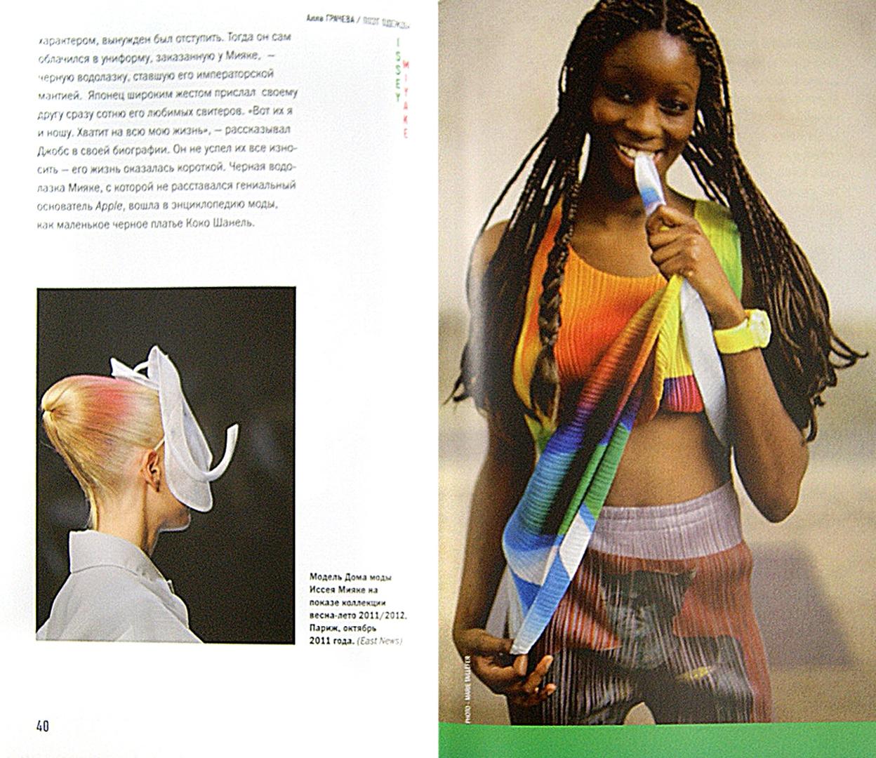 Иллюстрация 1 из 25 для Иссей Мияке: Поэт одежды - Алла Грачева   Лабиринт - книги. Источник: Лабиринт