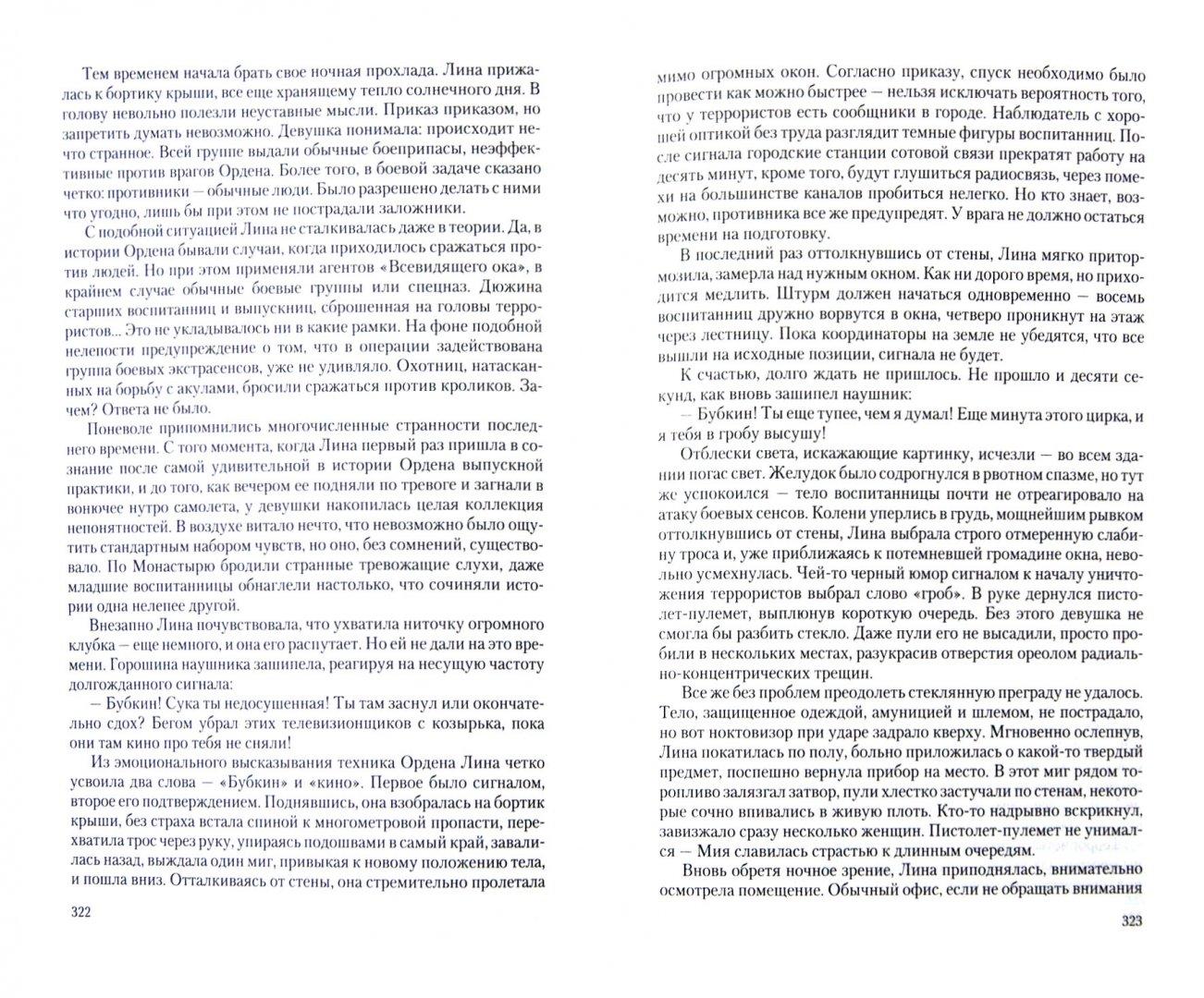 Иллюстрация 1 из 16 для Практикантка: Практикантка; Боевая единица. Дилогия в одном томе - Артем Каменистый   Лабиринт - книги. Источник: Лабиринт