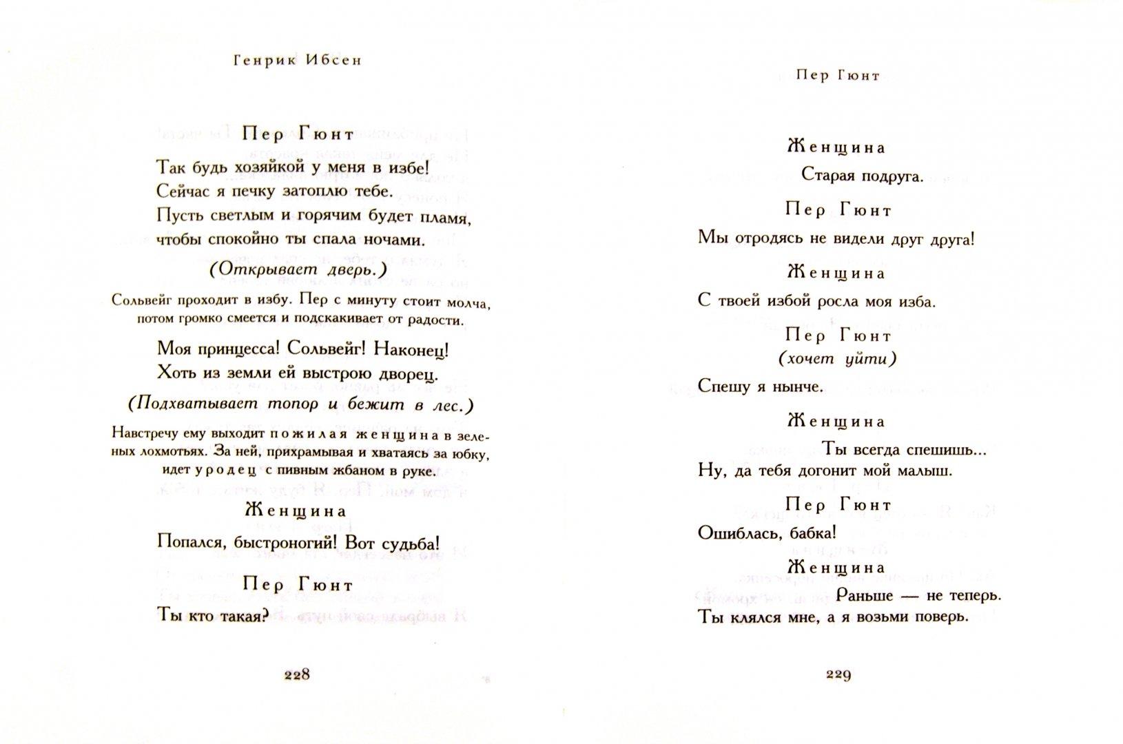 Иллюстрация 1 из 13 для Пер Гюнт: стихотворения - Хенрик Ибсен | Лабиринт - книги. Источник: Лабиринт