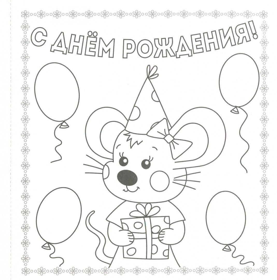 перерисовывать рисунки на день рождения легкие выгружаются гугл фото