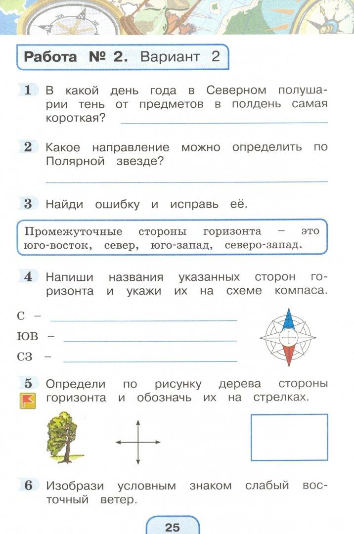 Иллюстрация 1 из 21 для Окружающий мир. 4 класс. Тестовые задания. ФГОС - Поглазова, Шилин | Лабиринт - книги. Источник: Лабиринт
