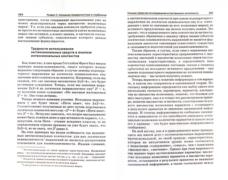 Иллюстрация 1 из 2 для Феномен сознания - Бескова, Герасимова, Меркулов | Лабиринт - книги. Источник: Лабиринт
