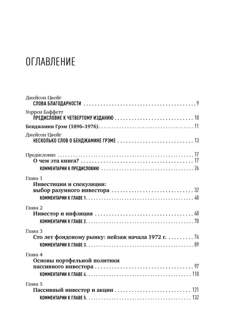 Иллюстрация 1 из 34 для Разумный инвестор. Полное руководство по стоимостному инвестированию - Бенджамин Грэм | Лабиринт - книги. Источник: Лабиринт