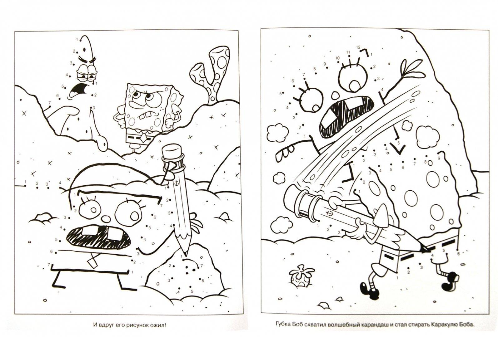 """Иллюстрация 1 из 2 для Умная раскраска """"Губка Боб ..."""