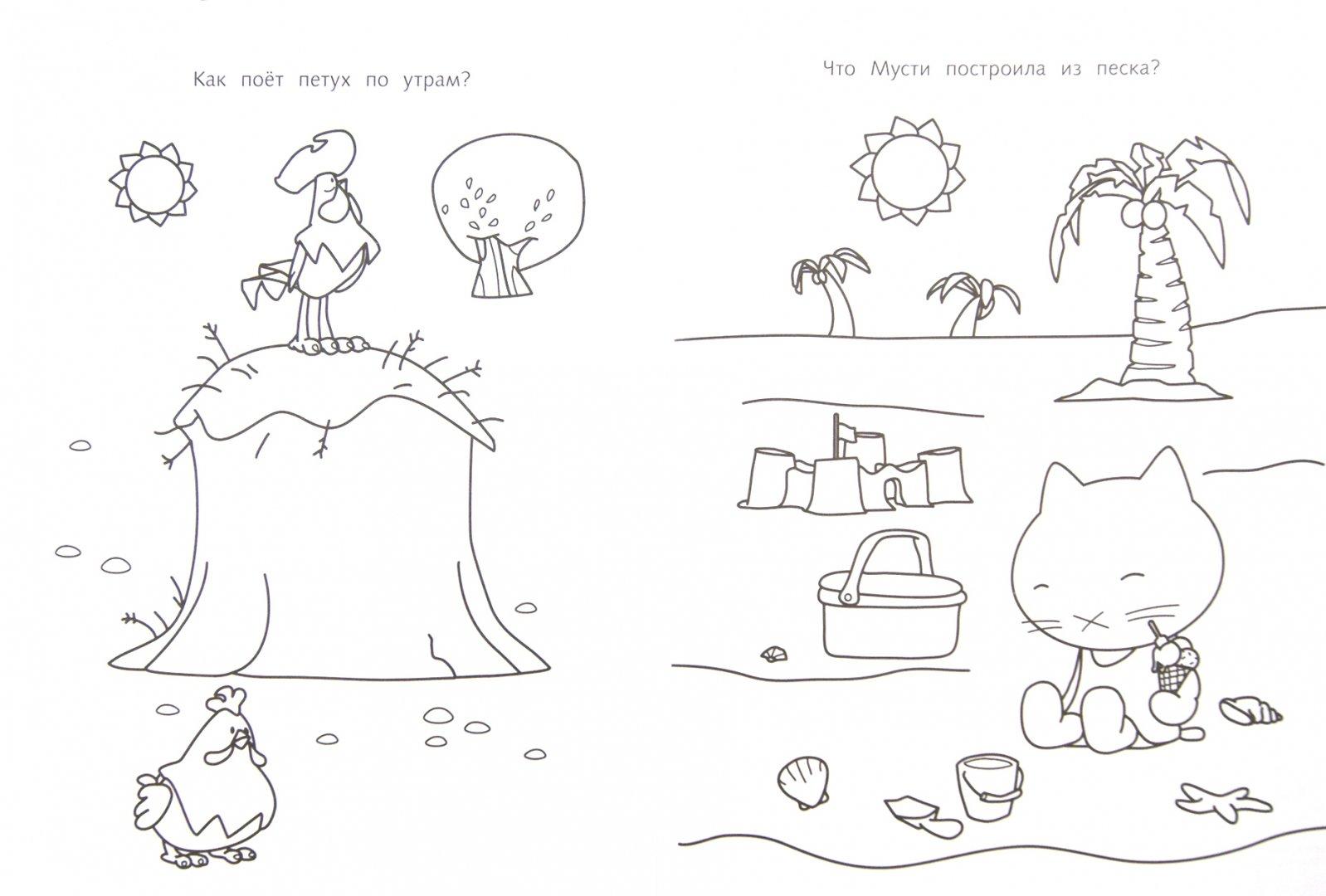 иллюстрация 1 из 27 для мусти я рисую лабиринт книги
