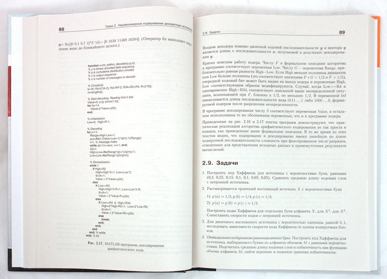 Иллюстрация 1 из 16 для Теория информации. Учебник для вузов - Борис Кудряшов   Лабиринт - книги. Источник: Лабиринт