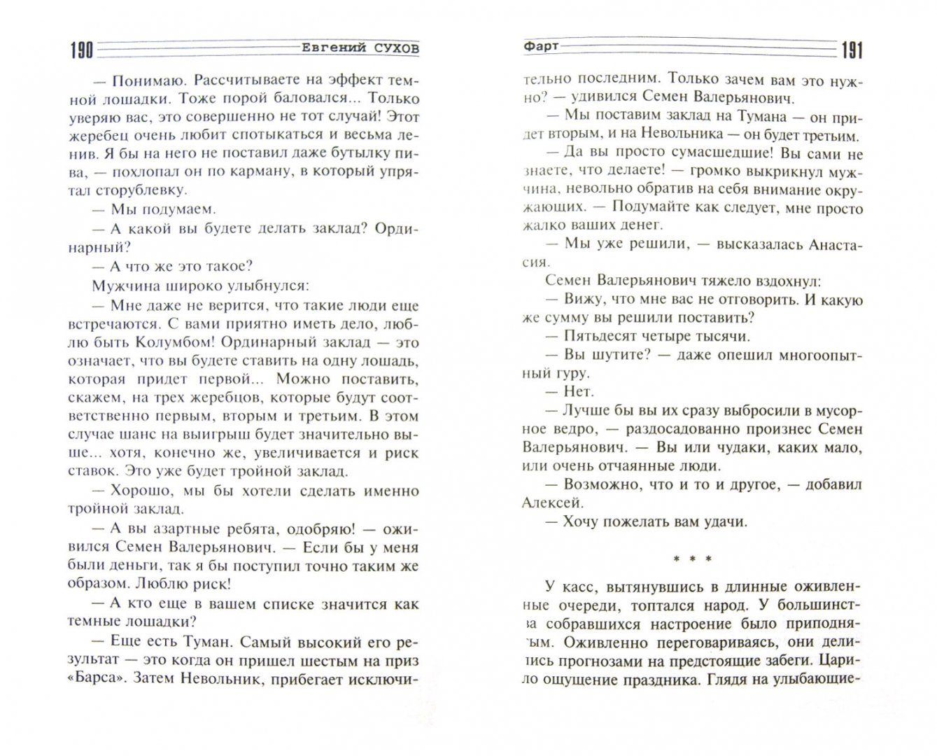 Иллюстрация 1 из 2 для Фарт - Евгений Сухов   Лабиринт - книги. Источник: Лабиринт
