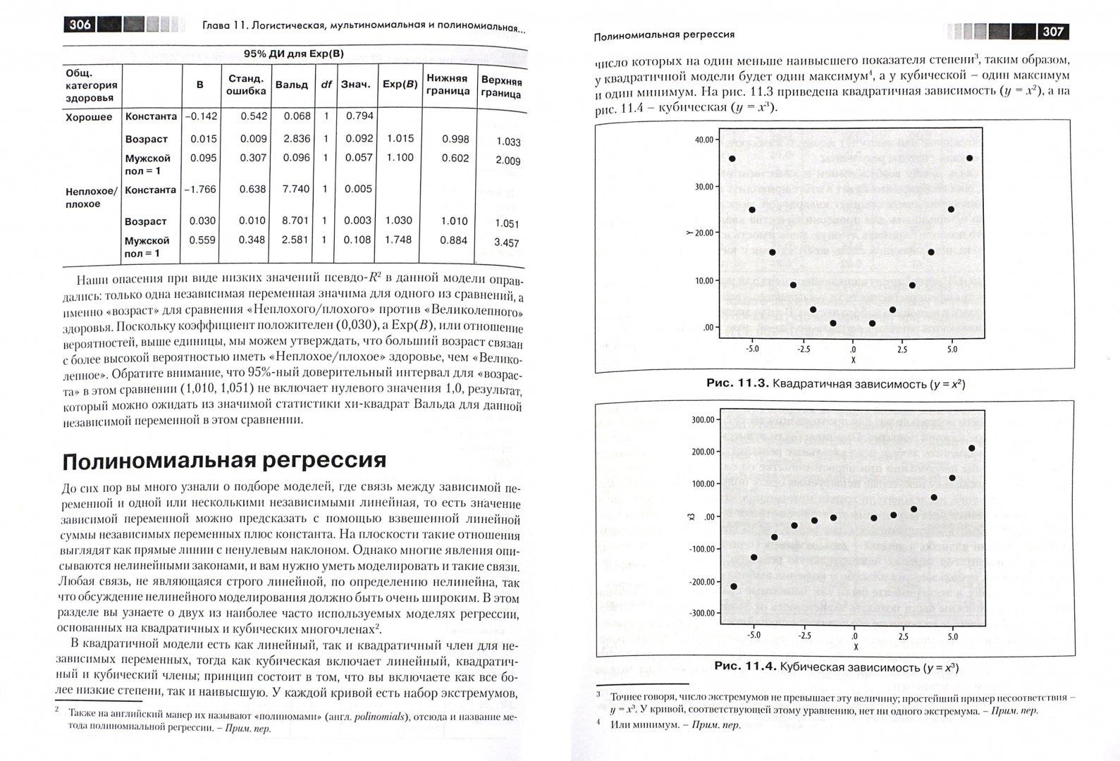 Иллюстрация 1 из 18 для Статистика для всех - Сара Бослаф | Лабиринт - книги. Источник: Лабиринт