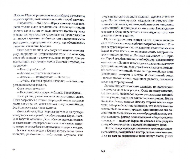 Иллюстрация 1 из 2 для Оркестровая яма. Рассказы - Валерий Лонской   Лабиринт - книги. Источник: Лабиринт