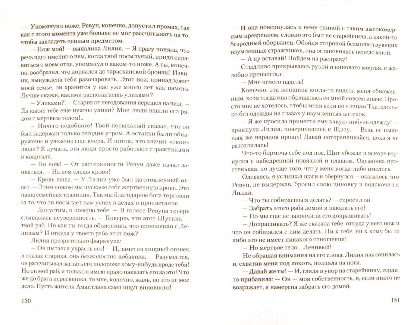 Иллюстрация 1 из 17 для Тени древних богов - Саймон Ливек | Лабиринт - книги. Источник: Лабиринт
