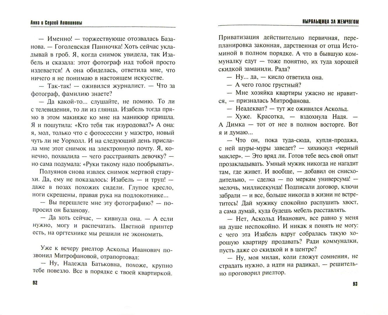 Иллюстрация 1 из 26 для Ныряльщица за жемчугом - Литвинова, Литвинов   Лабиринт - книги. Источник: Лабиринт