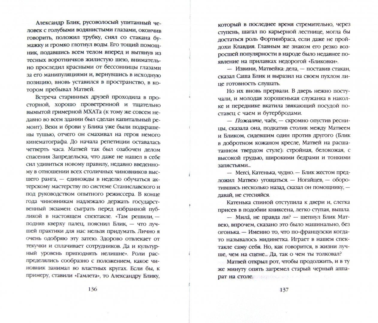 Иллюстрация 1 из 5 для Оранжерея - Андрей Бабиков   Лабиринт - книги. Источник: Лабиринт
