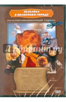 Иллюстрация 1 из 16 для Незнайка в солнечном городе (DVD) - Трофимов, Розовская, Мурашов, Ардов, Шорина   Лабиринт - видео. Источник: Лабиринт