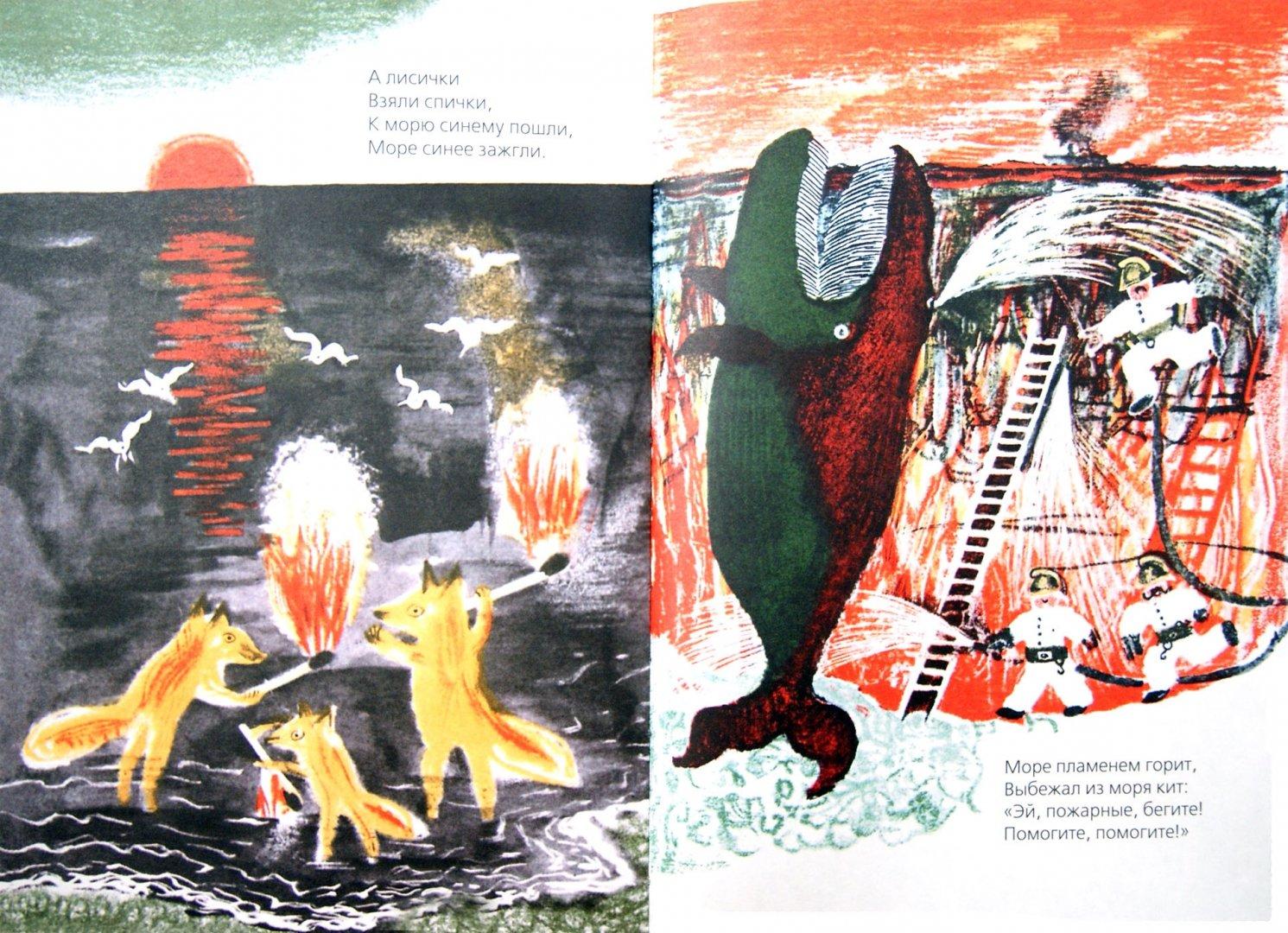 Иллюстрация 1 из 9 для Краденое солнце. Путаница. Детские народные песенки (+CD) - Корней Чуковский | Лабиринт - книги. Источник: Лабиринт