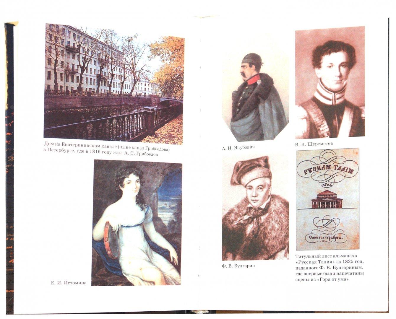 Иллюстрация 1 из 2 для Грибоедов в школе: книга для учителя - Безносов, Вигдорова | Лабиринт - книги. Источник: Лабиринт