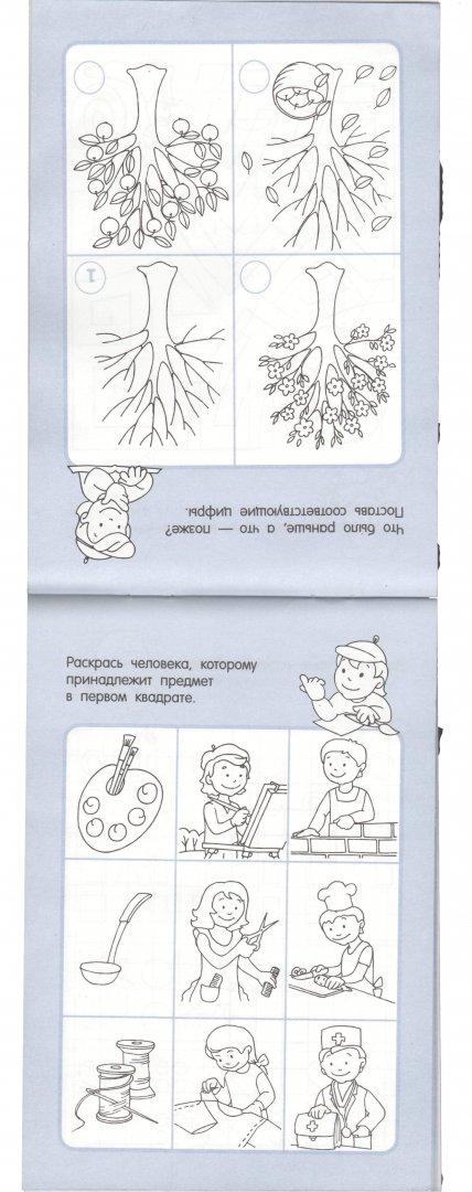 Иллюстрация 1 из 3 для Мыслим играя: Пособие для детей от 6 лет | Лабиринт - книги. Источник: Лабиринт