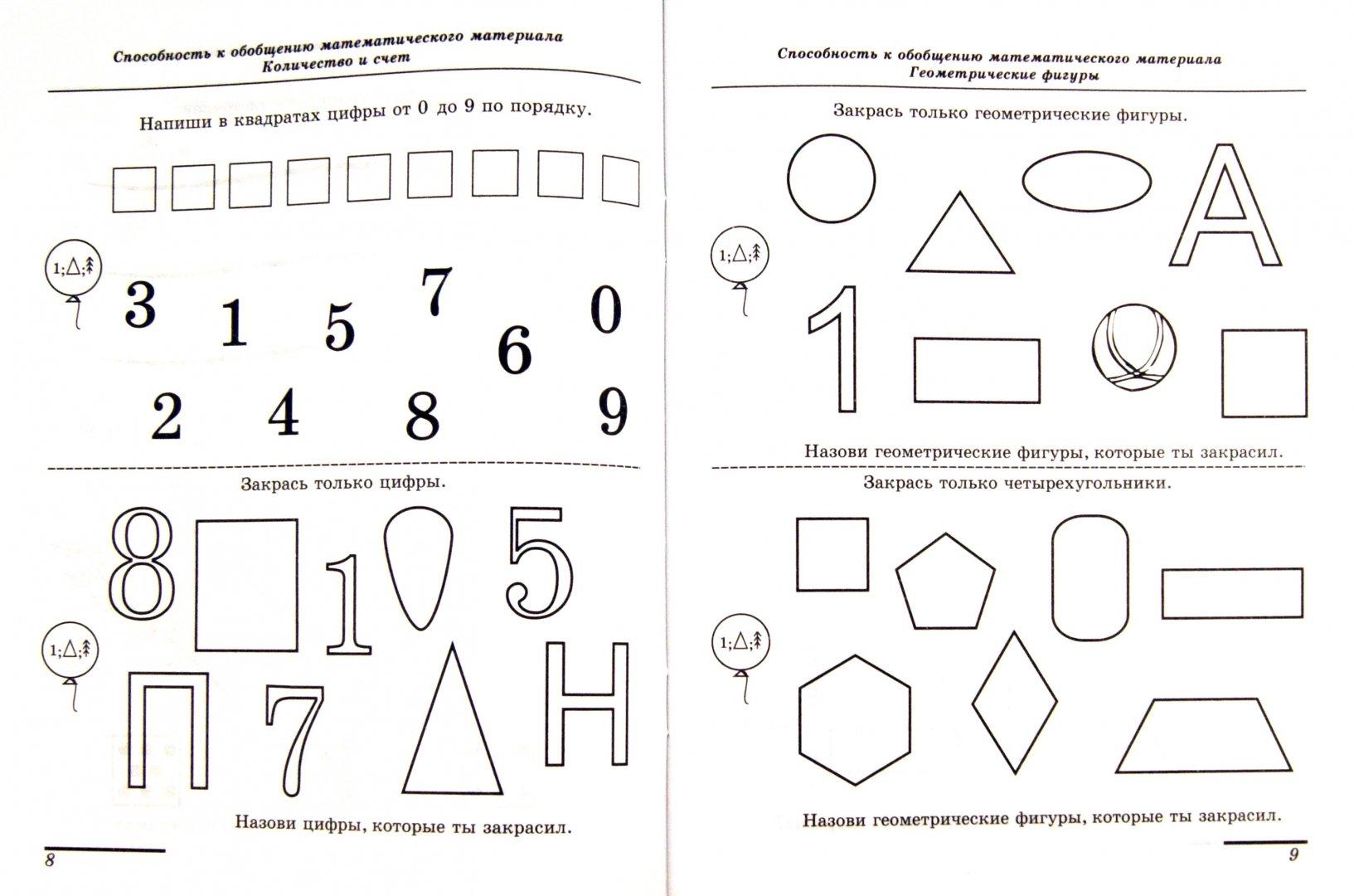 Иллюстрация 1 из 9 для Диагностика математических способностей 6-7 лет. ФгоС - Елена Колесникова   Лабиринт - книги. Источник: Лабиринт