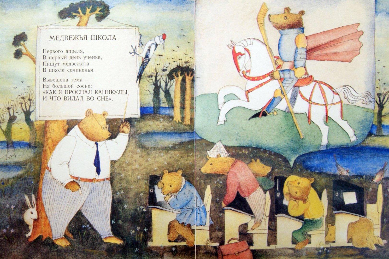 Иллюстрация 1 из 28 для Убежало молоко - Марина Бородицкая | Лабиринт - книги. Источник: Лабиринт