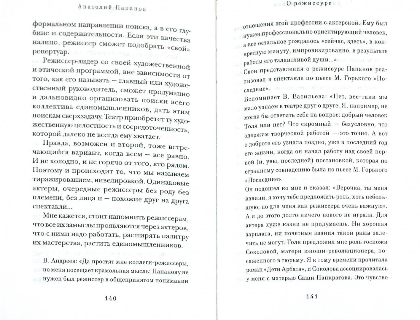 Иллюстрация 1 из 42 для Холодное лето - Анатолий Папанов | Лабиринт - книги. Источник: Лабиринт