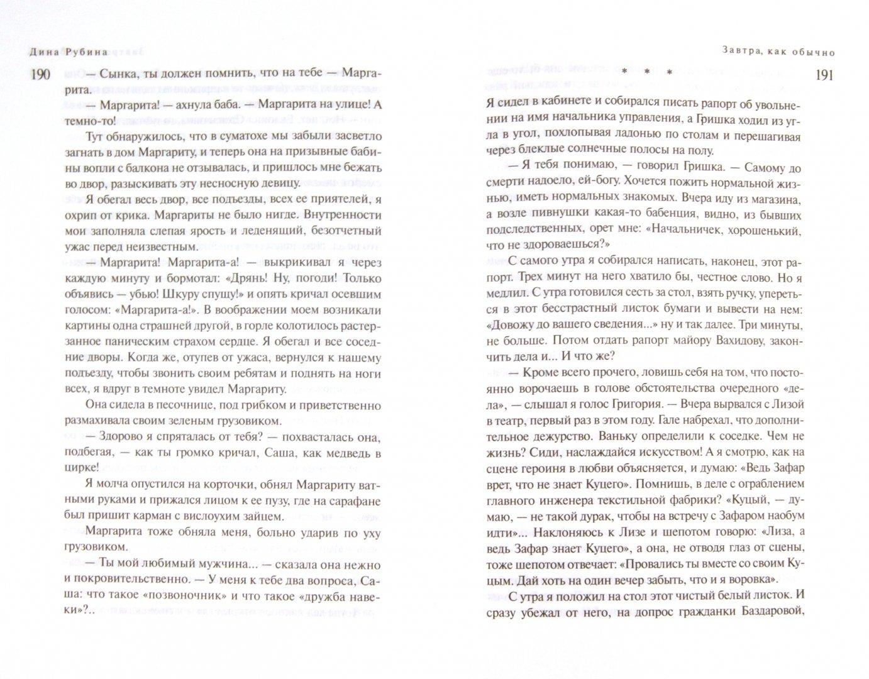 Иллюстрация 1 из 12 для Адам и Мирьям: повести; рассказы - Дина Рубина | Лабиринт - книги. Источник: Лабиринт