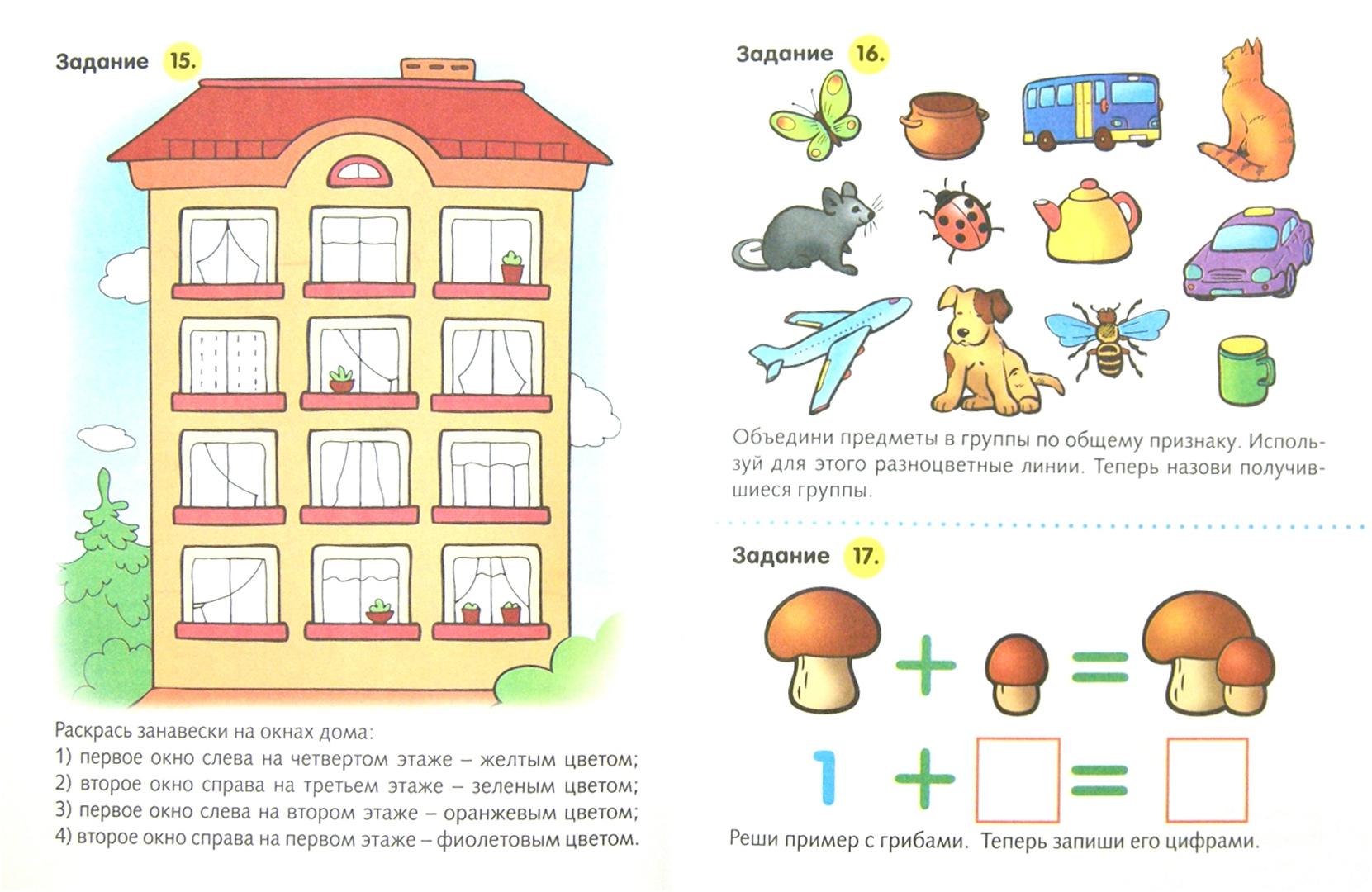Иллюстрация 1 из 25 для Полезные задания - для детей 5-6 лет   Лабиринт - книги. Источник: Лабиринт