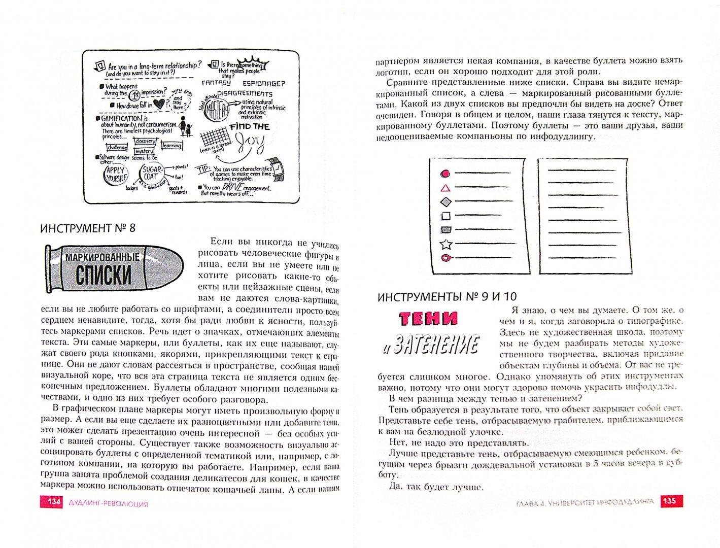 Иллюстрация 1 из 14 для Креативные каракули - Санни Браун   Лабиринт - книги. Источник: Лабиринт
