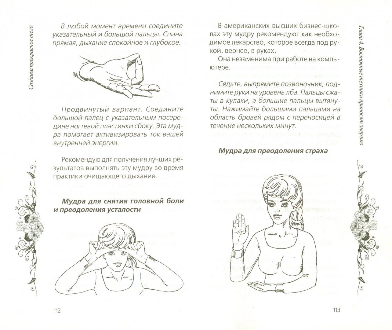 Иллюстрация 1 из 4 для Создаем прекрасное тело - Наталия Правдина | Лабиринт - книги. Источник: Лабиринт