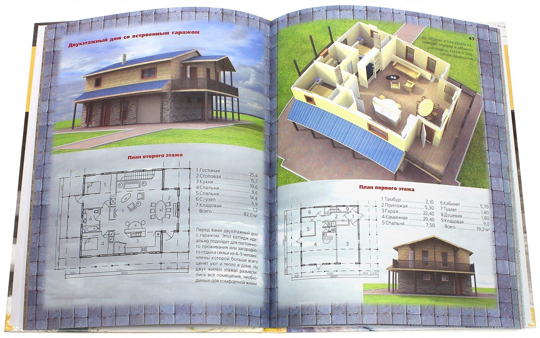 Иллюстрация 1 из 34 для Загородный дом. Проекты. Строительство. Сметы расходов | Лабиринт - книги. Источник: Лабиринт