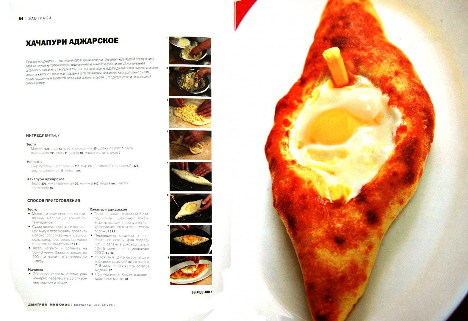 Иллюстрация 1 из 7 для Завтраки. Коллекция лучших рецептов | Лабиринт - книги. Источник: Лабиринт
