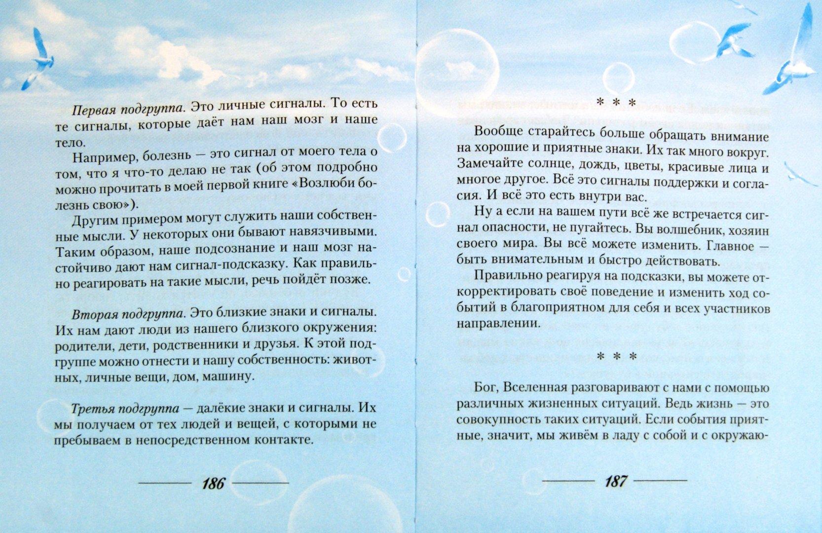 Иллюстрация 1 из 47 для Рецепты судьбы. Учебник хозяина жизни-2 - Валерий Синельников | Лабиринт - книги. Источник: Лабиринт