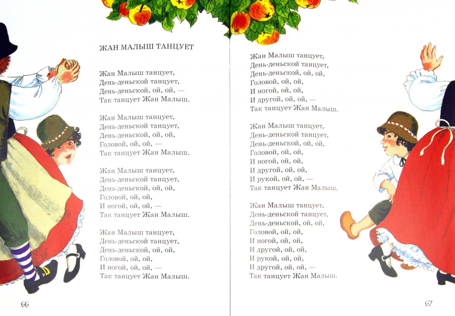 Иллюстрация 1 из 18 для Песенки и сказки веселых гномов | Лабиринт - книги. Источник: Лабиринт
