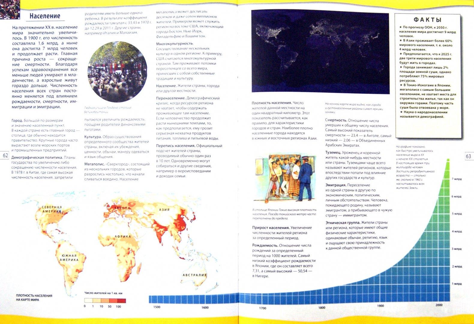 Иллюстрация 1 из 24 для История. Страны. Народы. Для детей от 9 лет | Лабиринт - книги. Источник: Лабиринт