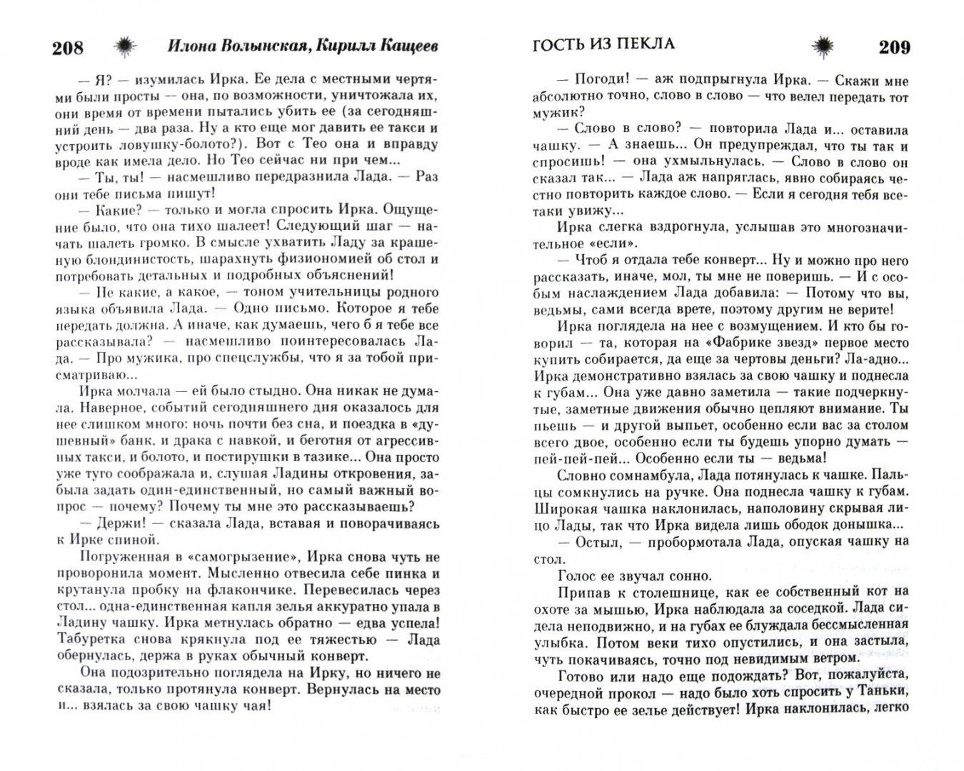Иллюстрация 1 из 10 для Гость из пекла - Волынская, Кащеев | Лабиринт - книги. Источник: Лабиринт
