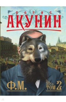 Иллюстрация 1 из 11 для Ф.М. Том 2 - Борис Акунин | Лабиринт - книги. Источник: Лабиринт